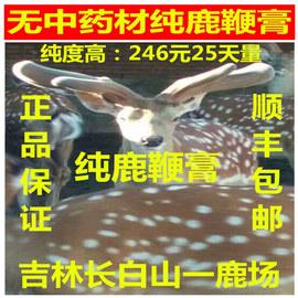 长白山纯鹿鞭膏滋补膏梅花鹿鞭片男士鹿茸鹿参鹿胎膏包邮顺丰空运图片
