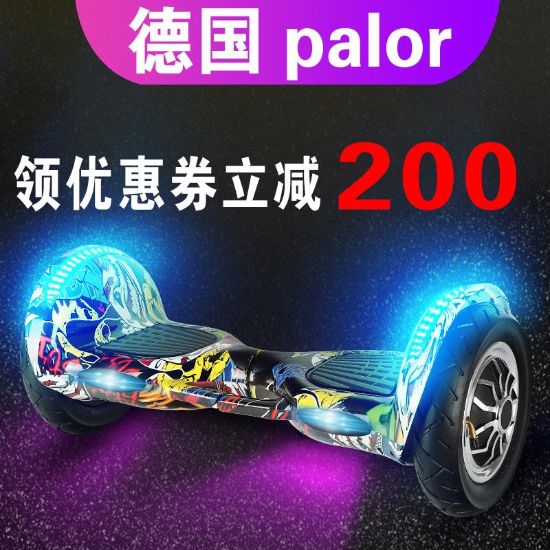 palor保利隆10寸两轮电动体感扭扭车代步儿童成人双轮智能平衡车