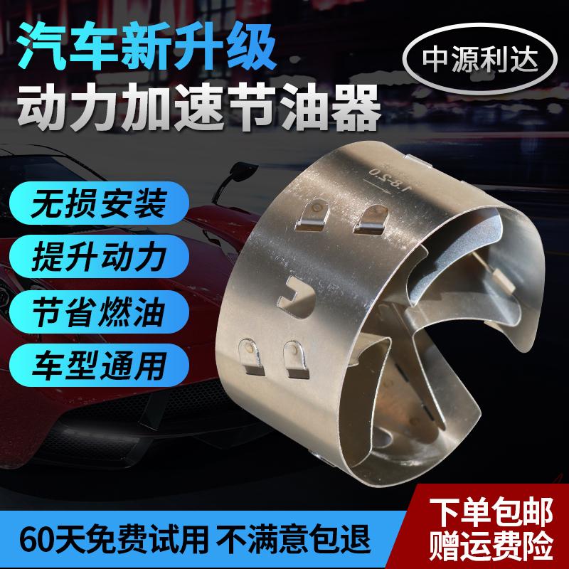 汽车节油器增动力提升改装涡轮增压器通用型增强版节油器省油神器