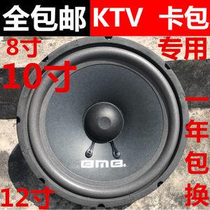 包邮8寸10寸12寸双磁促销KTV卡包专用喇叭BMB音箱重低音扬声器
