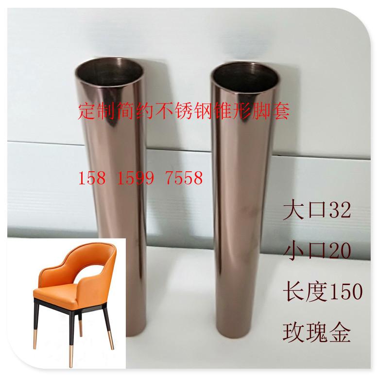 现代简约餐椅不锈钢玫瑰金脚套实木家具锥形桌椅脚套五金沙发直套