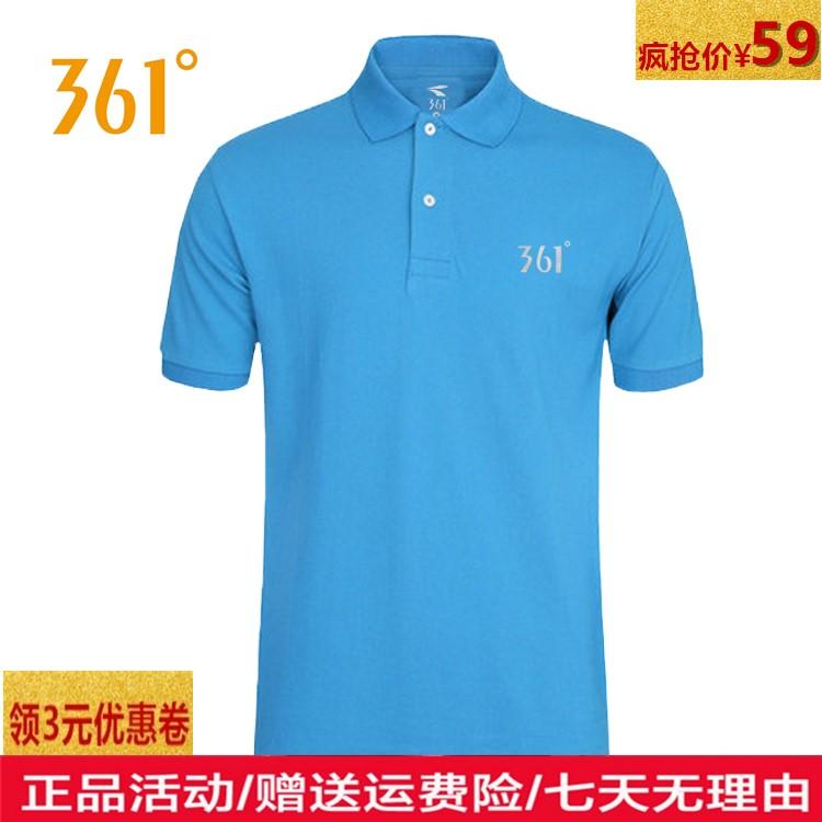 361夏季纯棉polo衫短袖男士班服满5元可用3元优惠券