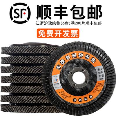 百叶片100 百叶轮打磨片角磨机抛光片 木工加厚型千叶轮砂布轮