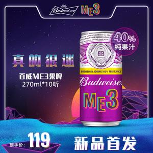 Budweiser/百威啤酒ME3果啤真的很迷270ml*10听罐装新品首发啤酒