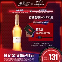 【双11预售】百威啤酒金尊啤酒500ml*12大瓶装麦芽啤酒整箱啤酒