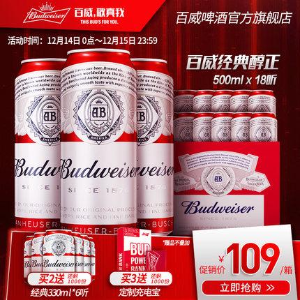 Budweiser/百威啤酒经典醇正500ml*18听罐装麦芽整箱促销包邮