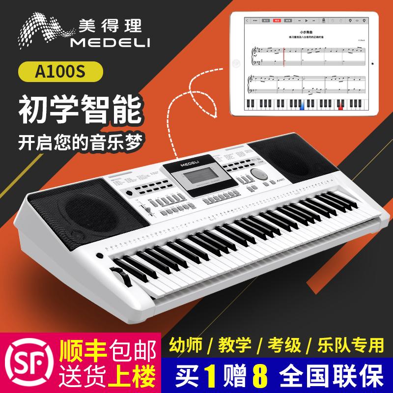 美得理A100S成人儿童初学者幼师专用智能教学多功能61键电子琴