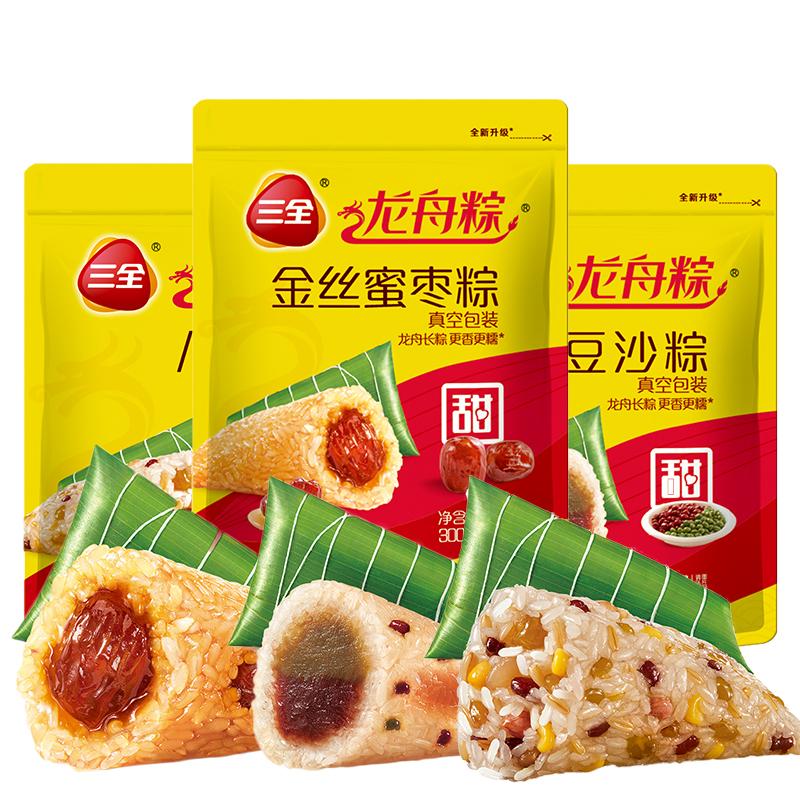三全龙舟粽子散装八宝豆沙蜜枣粽子甜粽袋装嘉兴真空粽子端午团购