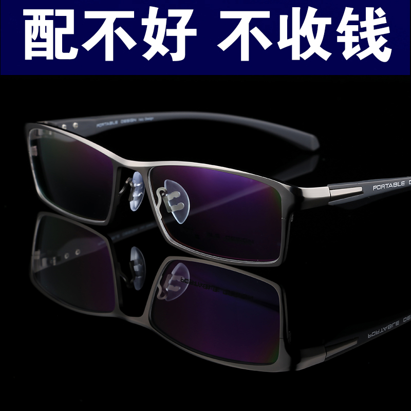 With the finished myopia glasses, mens full frame TR90 titanium alloy eye frame flat light myopia glasses have degree discoloration