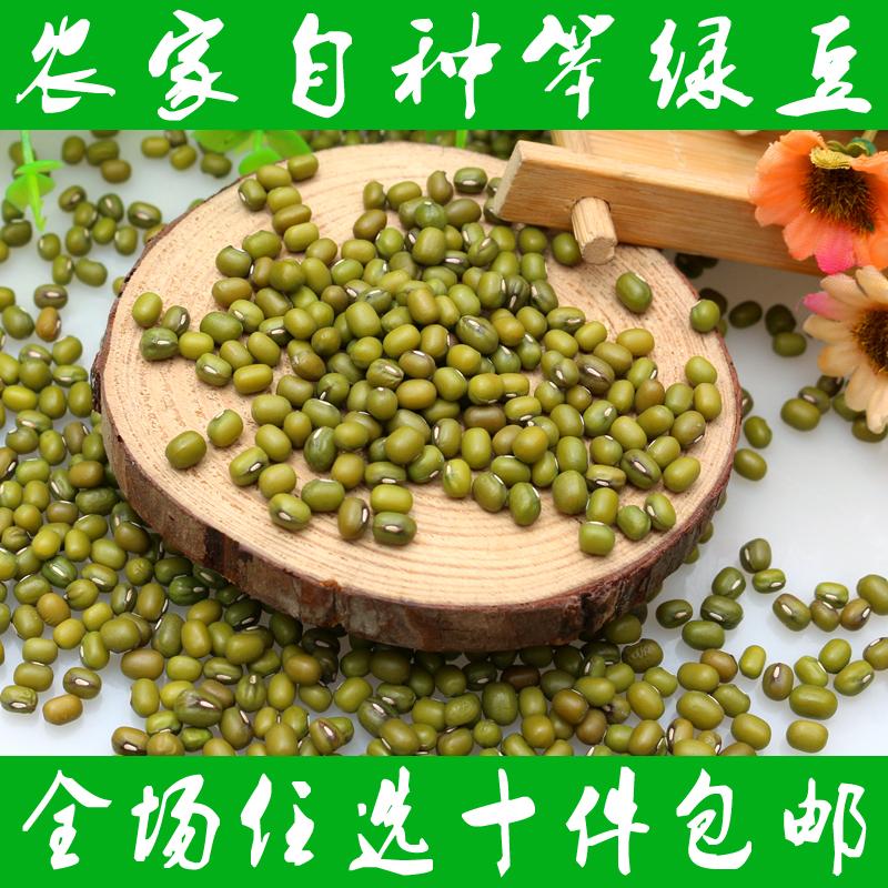 Зеленая фасоль Yi монгольский гора сельское хозяйство с дома семена маленький зеленый фасоль глупый зеленая фасоль торт 250g лето зеленая фасоль суп еда лесоматериалы