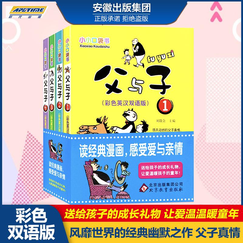 岁少儿课外书126儿童益智游戏书一二三四年级小学生漫画书籍读物图书漫画大全集彩色册4全小小口袋书父与子英汉双语版