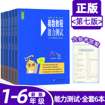 奥数教程能力测试一二三四五六年级 第七版全套6本 小学123456年级上下册学习手册数学思维训练教材同步奥数练习册资料书教辅书籍