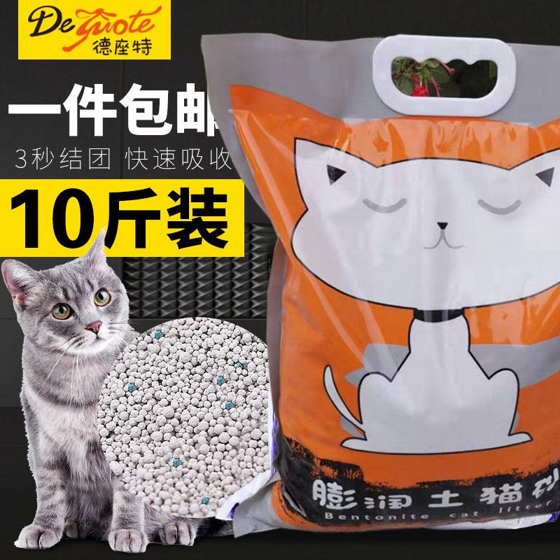 香味包邮结团膨润土润东6l5kg猫砂热销1240件假一赔三