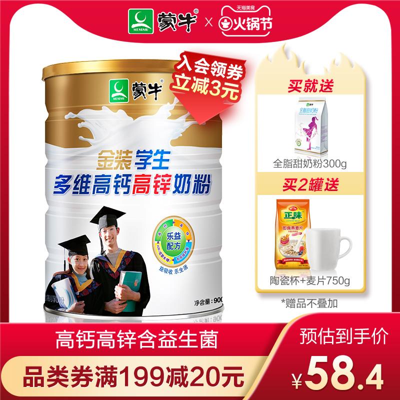 蒙牛金装学生900g高钙高锌儿童奶粉