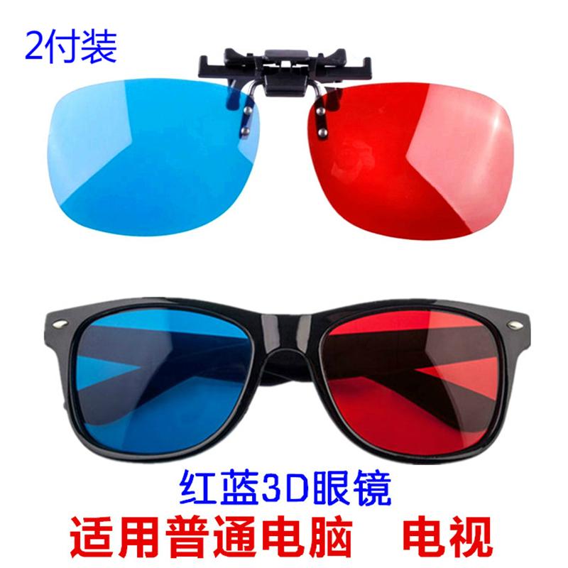高清红蓝3d眼镜手机电脑专用 暴风影音/PPTv/迅雷三D立体电影游戏