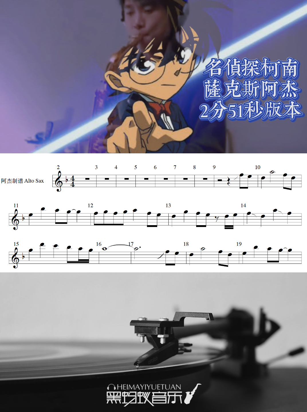 Famous detective Conan, if you dont have your saxophone score, Ajies 2:51 score + accompaniment + demonstration