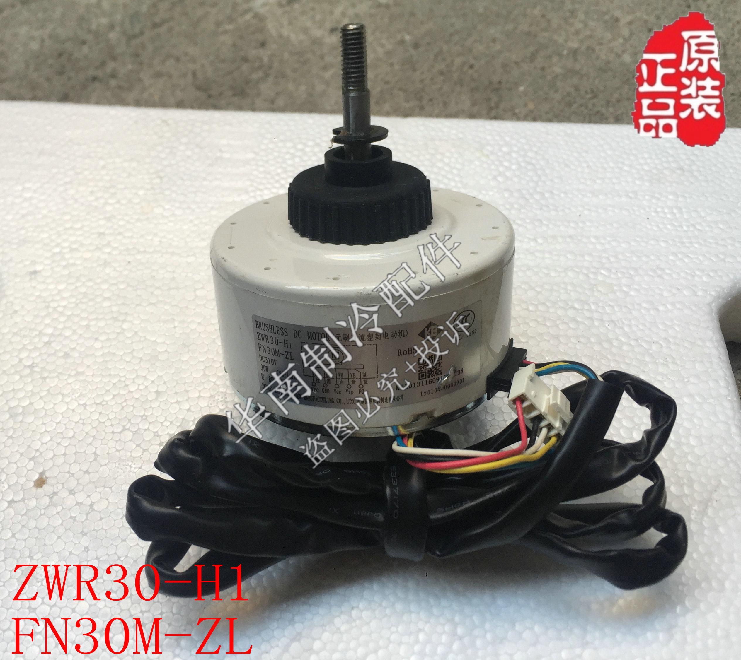 [格力空调配件4号仓遥控设备]格力空调空气净化器配件直流塑封电机F月销量0件仅售280元