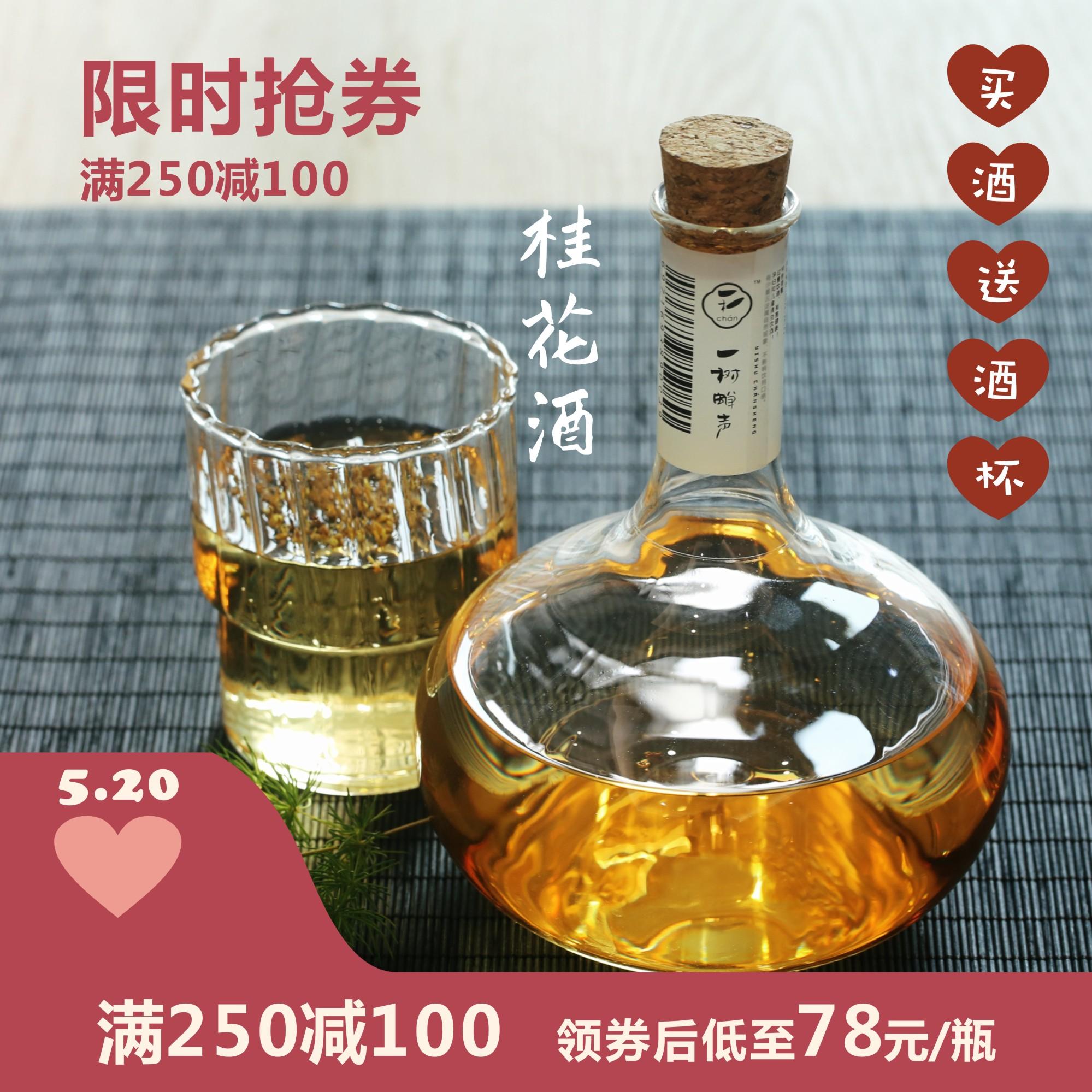 【一树蝉声】桂花酒桂花酿花果酒女士低度甜酒高颜值礼品礼盒装