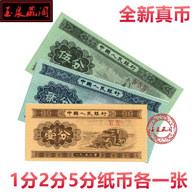 无油1953年一分二分五分纸币真币125分纸分币收藏各一张全新全套