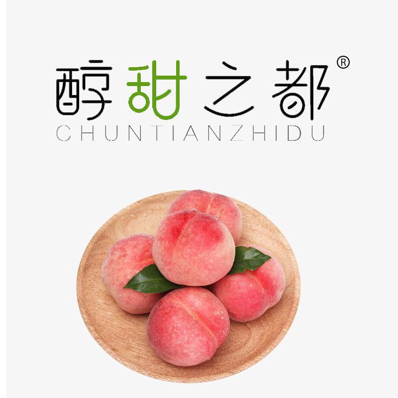 31类商标转让水果食品生鲜蔬菜植物种子R标出售买卖授权 醇甜之都