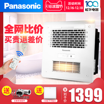 Panasonic Wireless remote control integrated ceiling toilet intelligent wind warm warm and cold air embedded bath bully 300x300