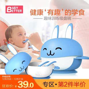 Babybetter 宝宝训练吸盘碗套装