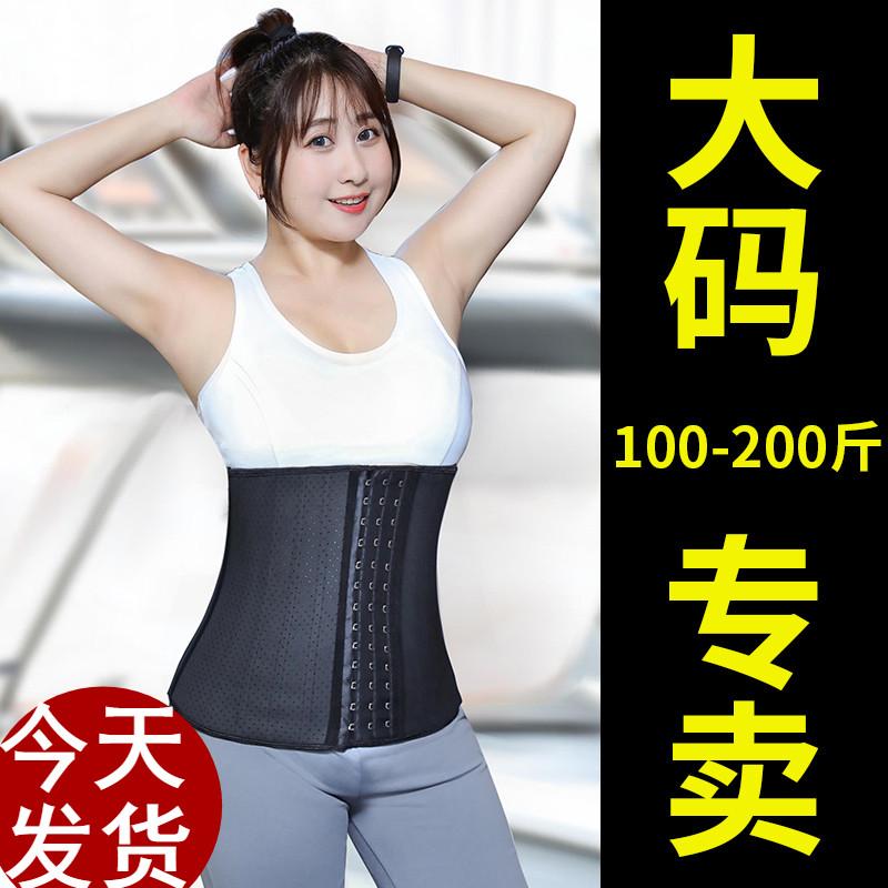 大码运动胖mm加长产后健身束腹腰封