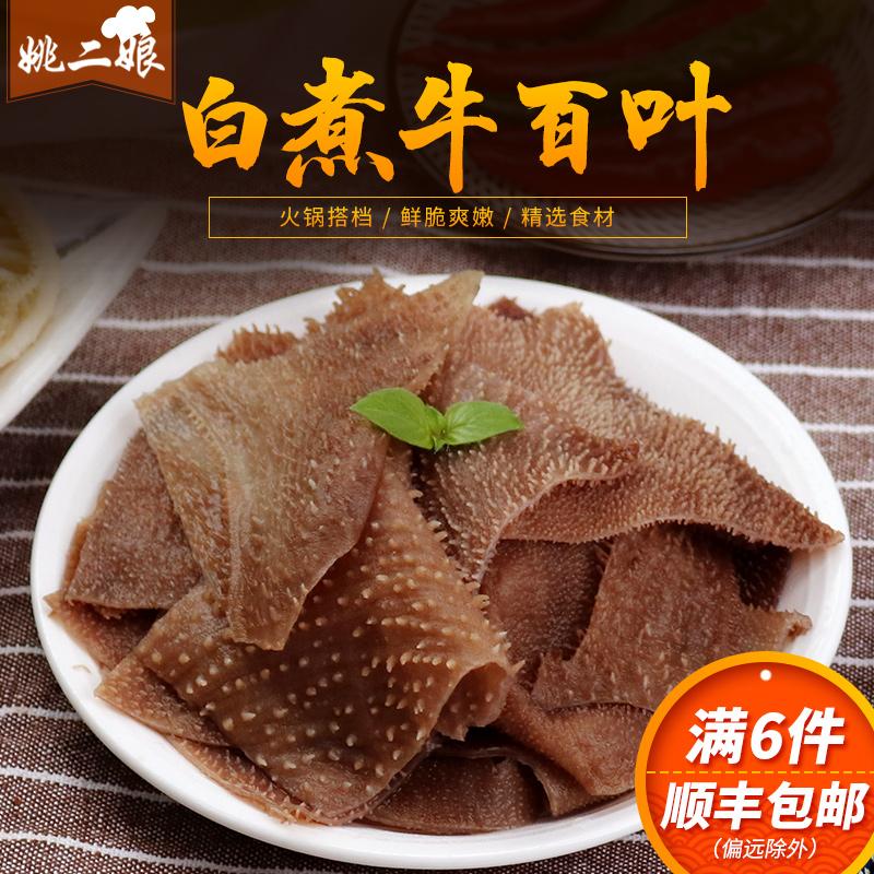 白煮牛百叶250g 新鲜火锅食材火锅毛肚川味涮火锅配菜美味