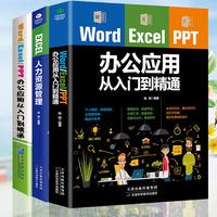 現貨3冊】辦公軟件必備套裝Word Excel PPT辦公應用從入門零基礎到精通+EXCEL人力資源管理 辦公室軟件入門教程辦公應用一本通自學