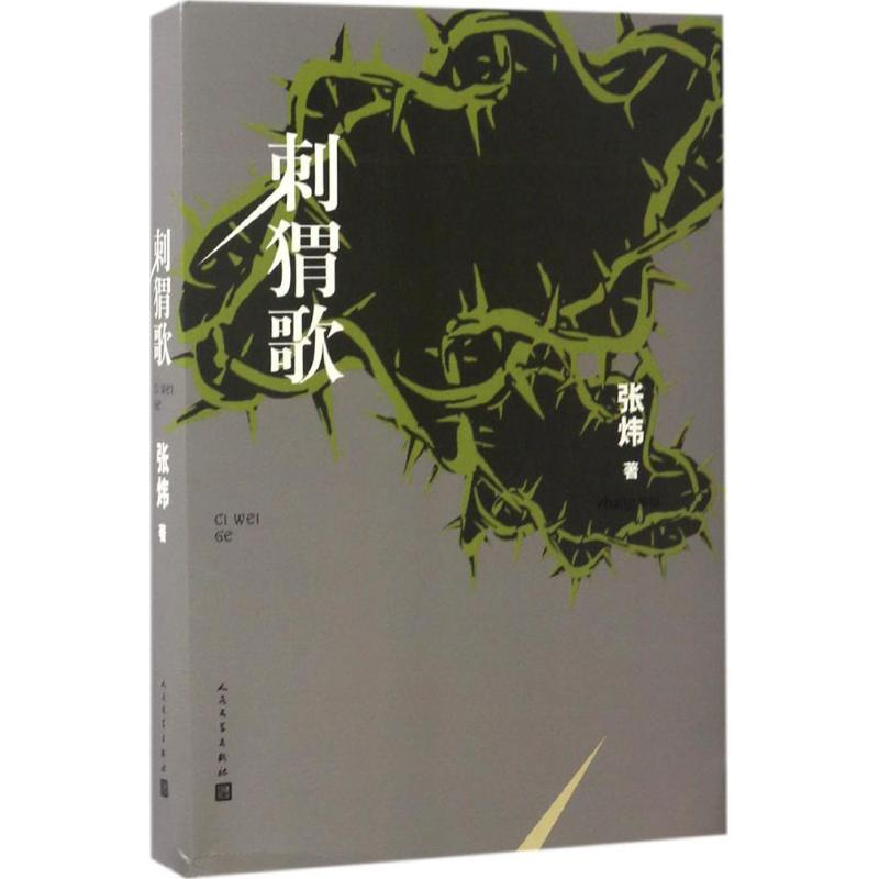 Hedgehog song by Zhang Wei literature peoples Literature Publishing House