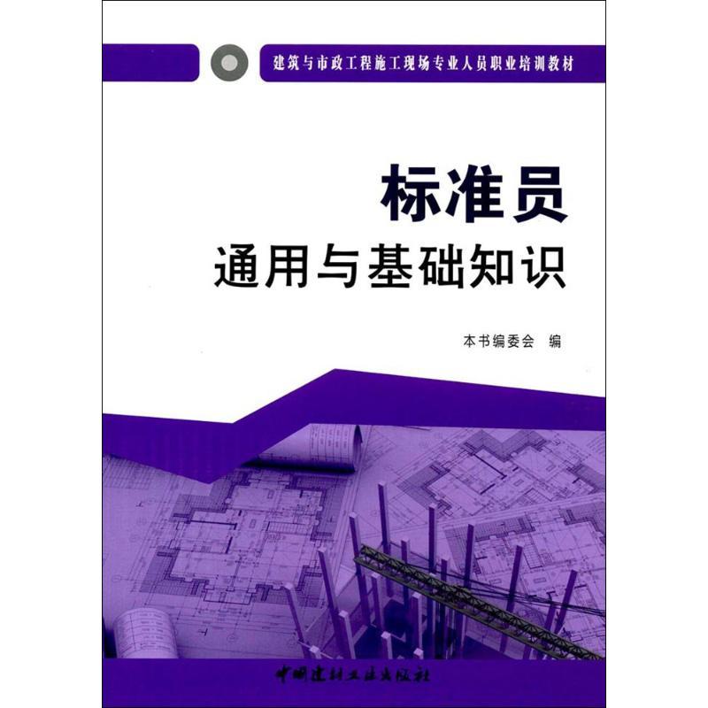 标准员通用与基础知识 《标准员通用与基础知识》编委会 编 建筑教材 专业科技 中国建材工业出版社 9787516016916