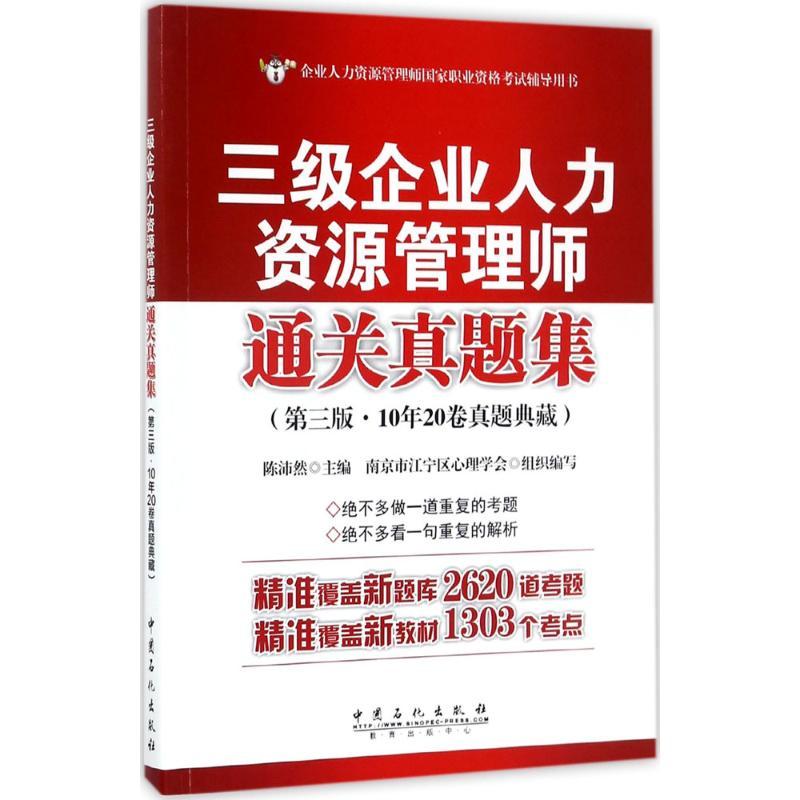 三级企业人力资源管理师通关真题集 第3版 陈沛然 主编 人力资源 经管、励志 中国石化出版社