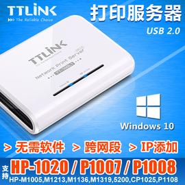 原装TT-LINK 168L1 网络打印机共享器USB转换网络打印服务器