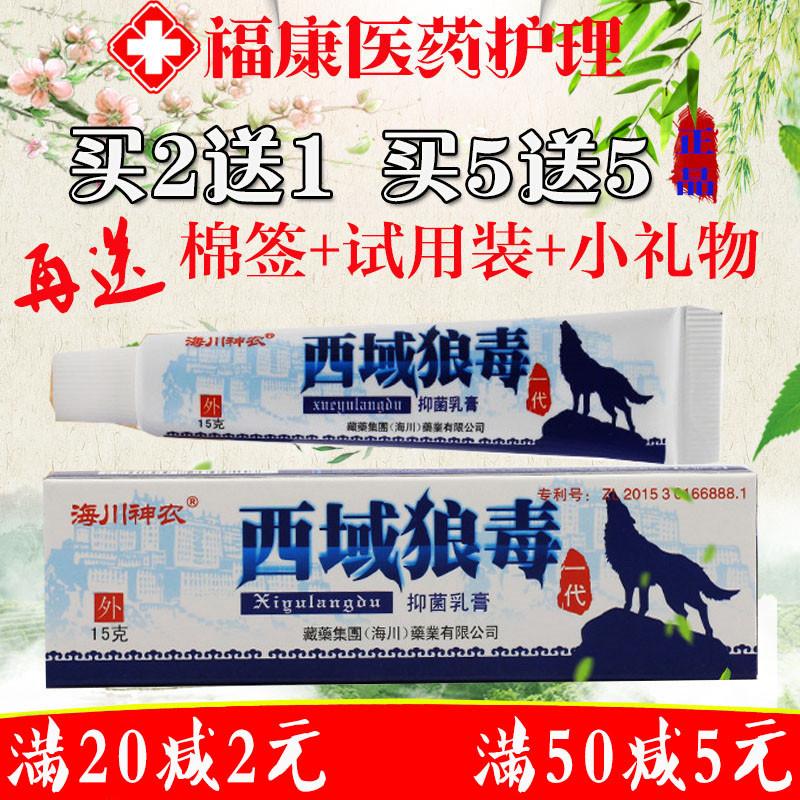 【买2送1】正品西域狼毒乳膏包邮西域狼毒草本乳膏狼毒外用乳膏膏
