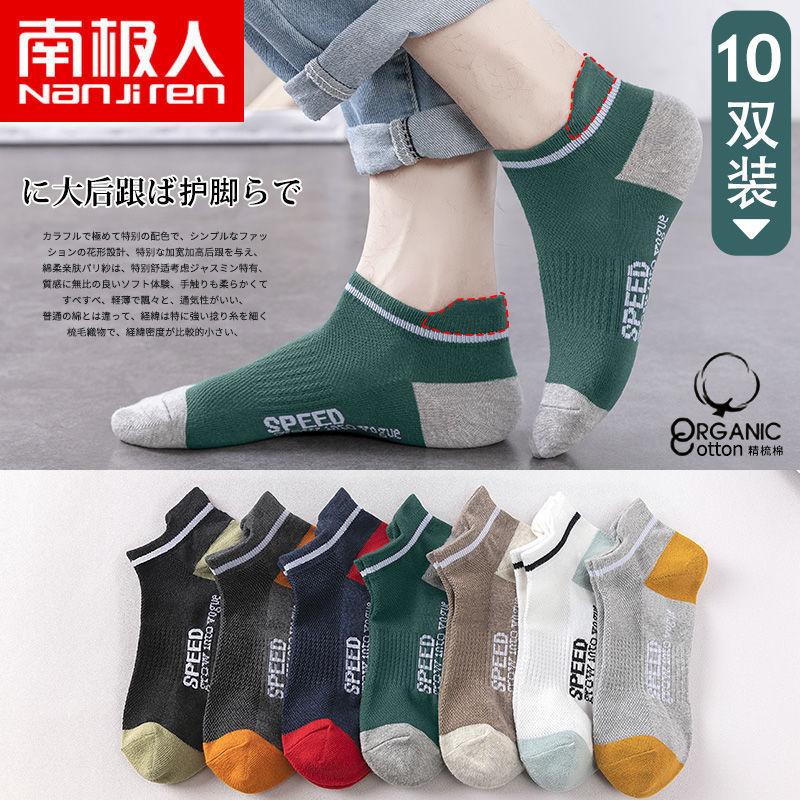 男士春夏季薄款船袜短袜品牌防臭棉袜袜子运动中筒正品包邮实惠装