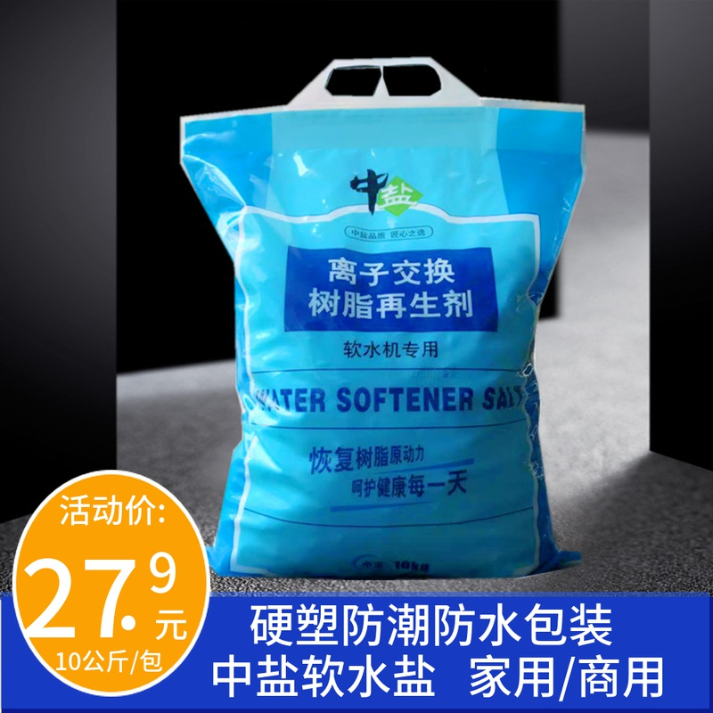 Zhongyan soft water salt softener special salt same resin regenerant soft water salt Beijing free distribution