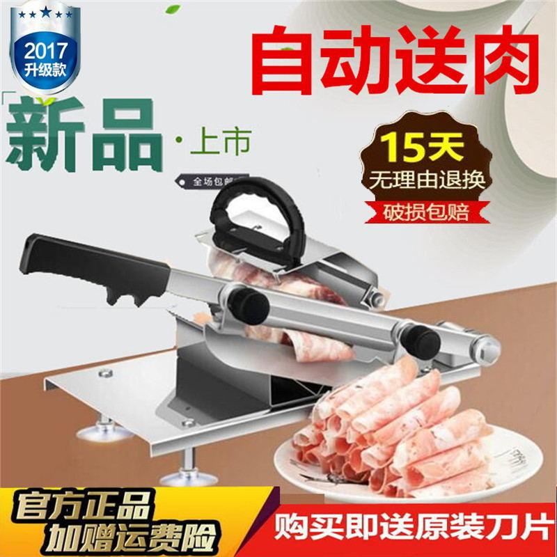牛羊肉切片机手动 切肉机 家用切肥牛羊肉卷切片机冻肉刨肉机