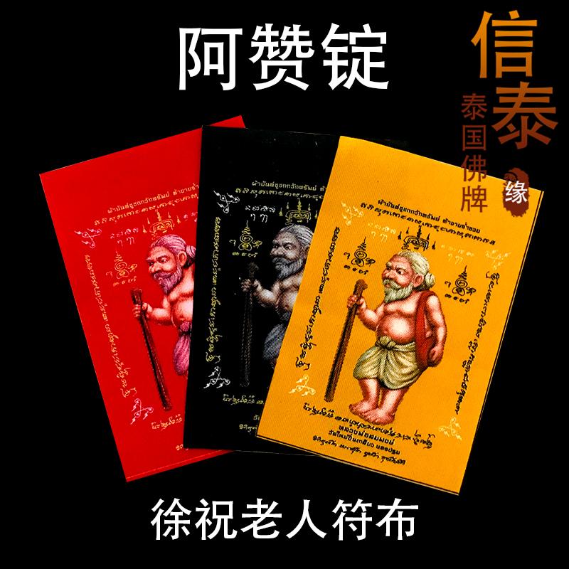 Буддийские принадлежности Артикул 610886420424