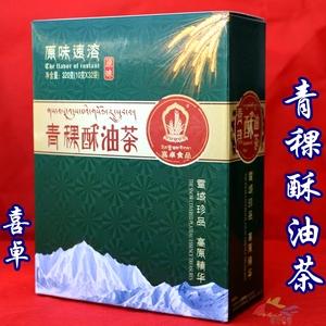 西藏藏式特产喜卓食品原味咸味甜味盒装精装包装青稞酥油茶多口味