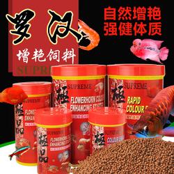 罗汉鱼饲料增头起头增艳极品 鱼苗 鱼食鱼粮 增色起头专用保赠红