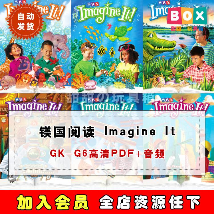 E029幼儿园到小学六年级英语启蒙 imagine it想象力培养阅读资料,可领取元淘宝优惠券