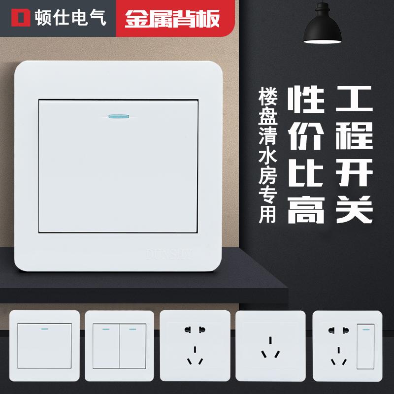 86型暗装墙壁白色开关单开一控单联一开单控开关面板工程开关插座