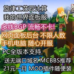 MC我的世界服务器出租租用Minecraft服务器基岩PE多线自动发货