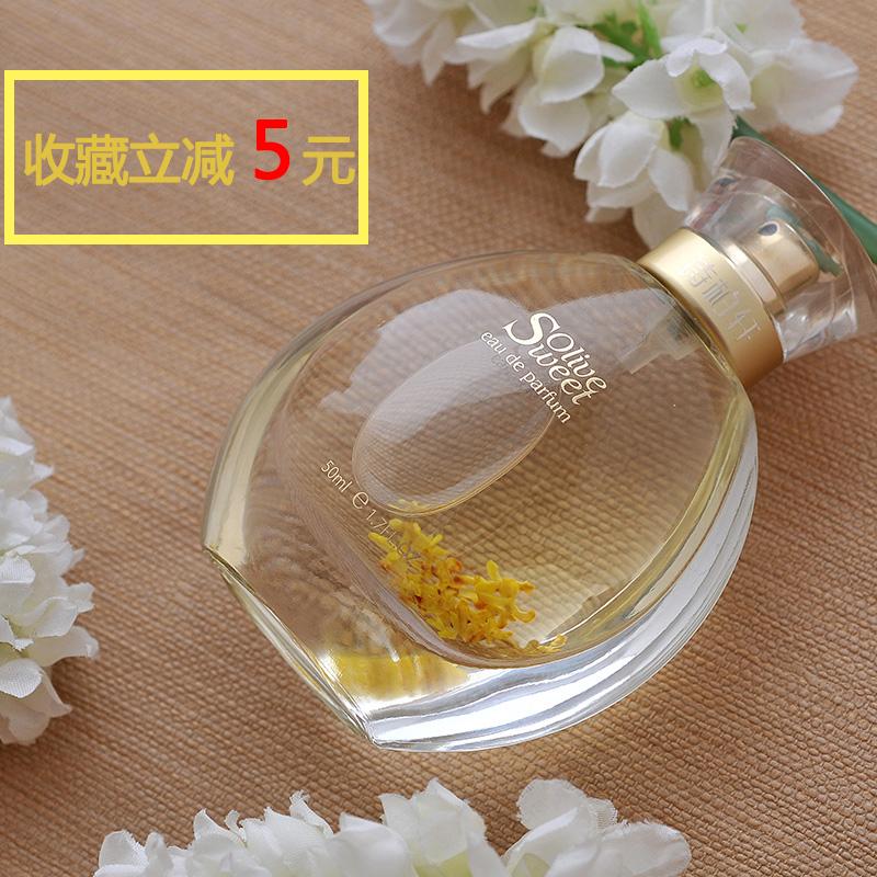 詩柏軒輸入桂花女史学生香水清新で自然に持ちます。淡香平価震える音ネット紅は小様に送ります。