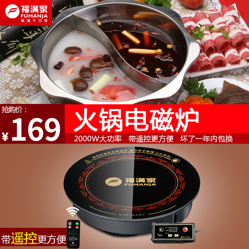 Fumanja / fumanjia hl-c20r hot pot induction cooker circular commercial embedded hot pot shop special 2000W