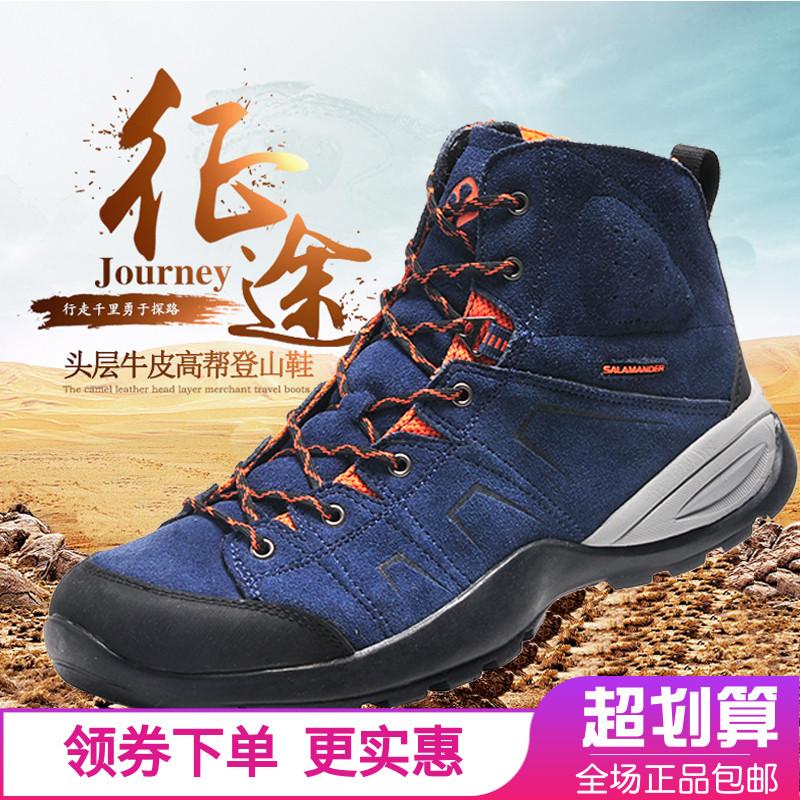 萨拉曼冬季户外男女情侣高帮登山徒步鞋秋冬保暖防滑爬山包邮