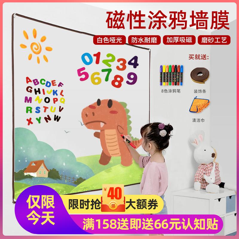 逗伴匠磁力涂鸦墙膜宝宝画板贴墙磁性白板写字板可擦家用儿童环保