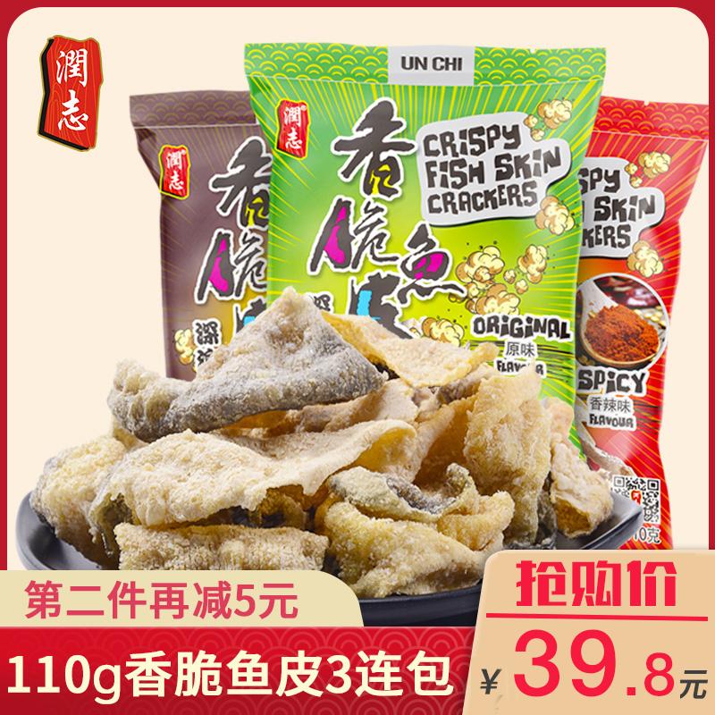 香港特产润志矶烧鱼皮110gx3包美食香脆炸鱼皮零