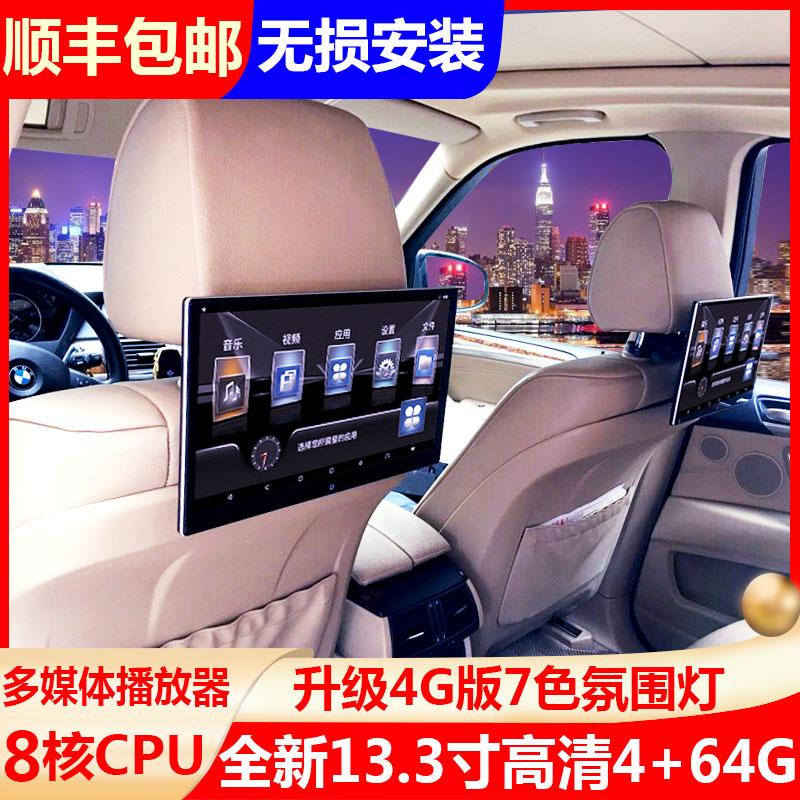 汽车后排娱乐系统车载电视后座安卓高清通用宝马系奔驰头枕显示屏