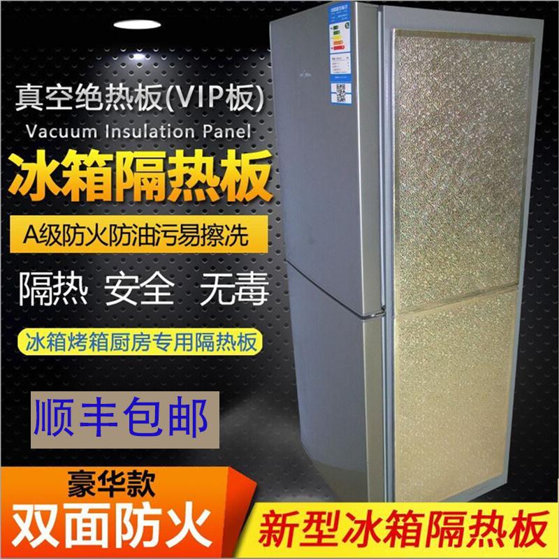 Изоляция доска кухня холодильник изоляция доска высокотемпературные кухня газ домой жаркое коробка микроволновой печи газ кухня несгораемый доска